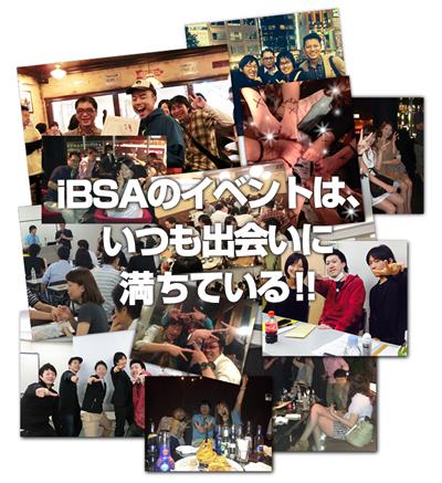 12/17はiBSAセミナー+オフ会です!