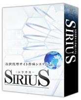 アフィリエイターの必需品! !  これさえあればもう悩まない。「SIRIUS」