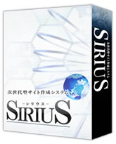 サイト作成はSIRIUSで!
